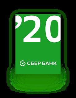 Сбербанк 20
